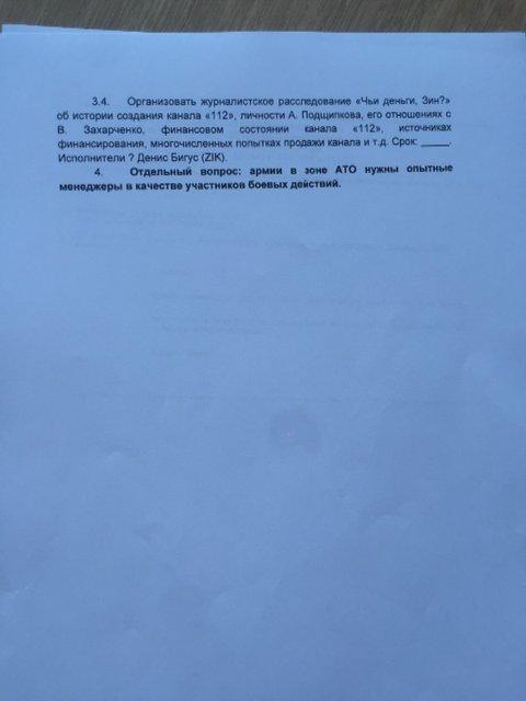 Лещенко обнародовал план захвата командой Порошенко канала 112 Украина - фото 32182