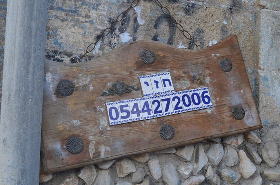 Пагорб весни. Мандрівка до Тель-Авіву - фото 28972