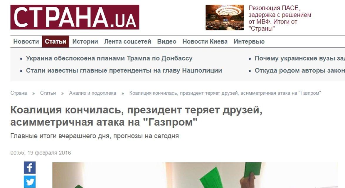 Как российские пропагандисты контролируют редакционную политику Страны.юа - фото 31645