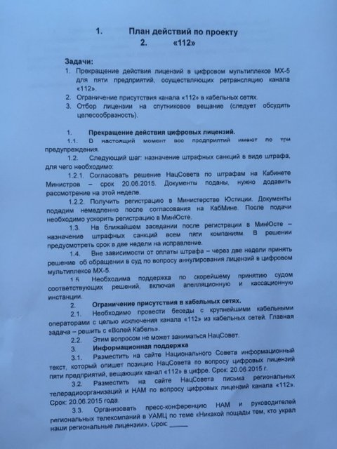 Лещенко обнародовал план захвата командой Порошенко канала 112 Украина - фото 32181