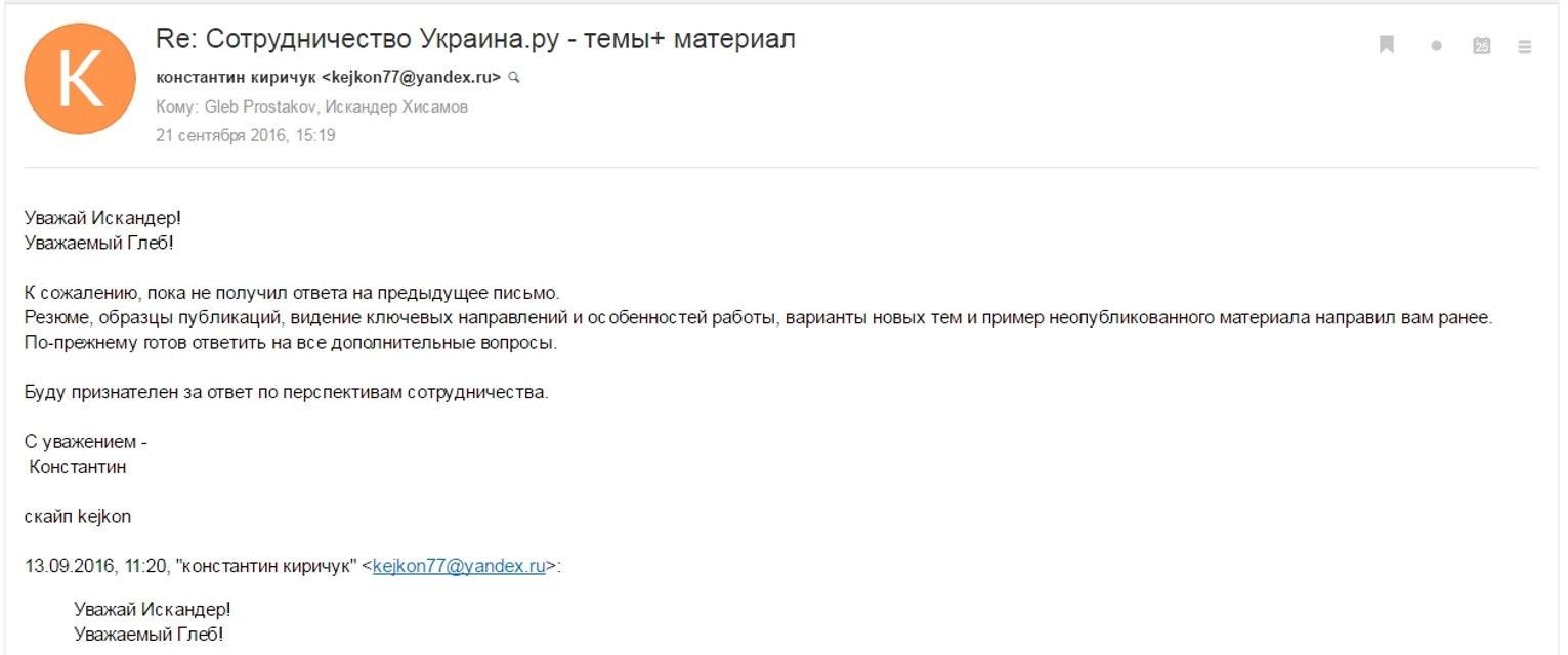 Как российские пропагандисты контролируют редакционную политику Страны.юа - фото 31602