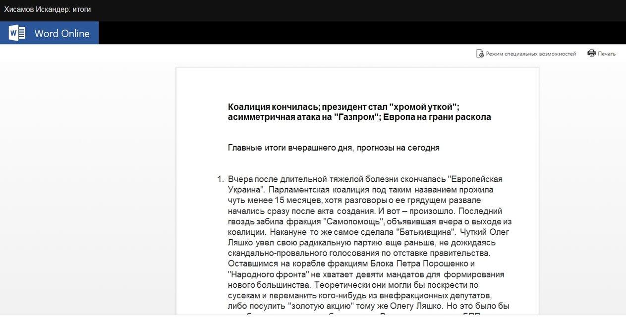 Как российские пропагандисты контролируют редакционную политику Страны.юа - фото 31592