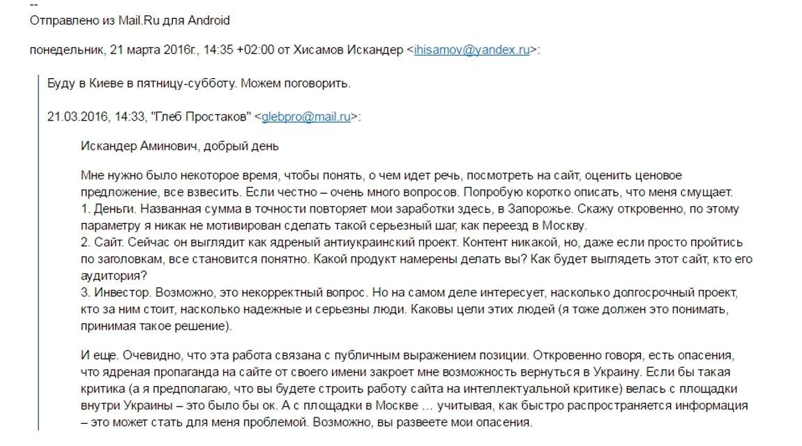 Как российские пропагандисты контролируют редакционную политику Страны.юа - фото 31601