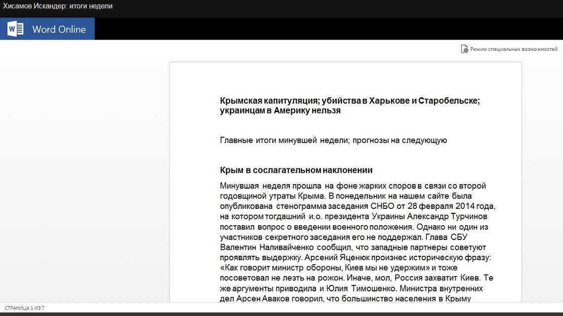 Как российские пропагандисты контролируют редакционную политику Страны.юа - фото 31595