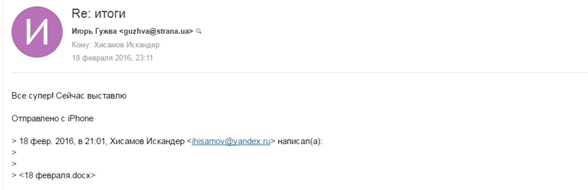 Как российские пропагандисты контролируют редакционную политику Страны.юа - фото 31593