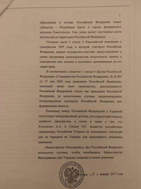 РФ в очередной раз отказалась передать Украине политзаключенных - фото 33158