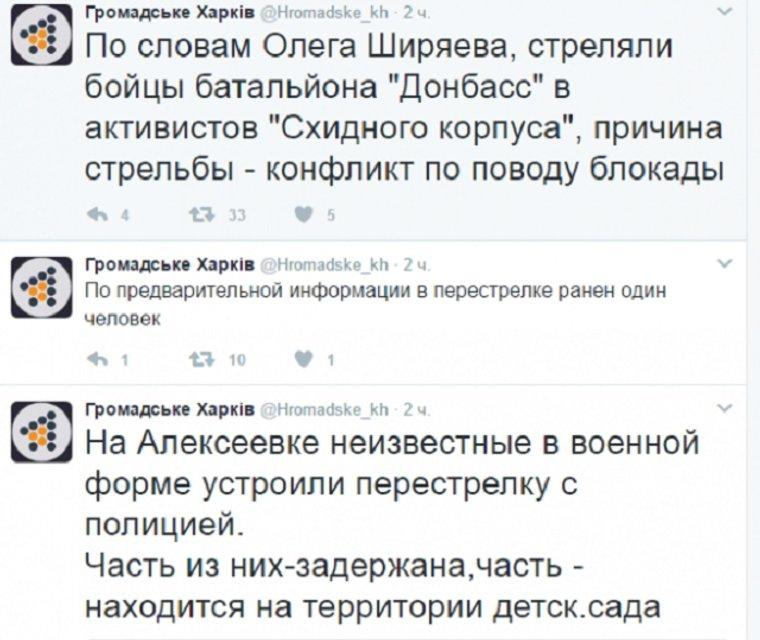 """В Харькове батальон """"Донбасс"""" устроил перестрелку, ранен человек - фото 34893"""