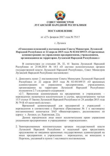 """В """"ЛНР"""" издали указ о захвате шахт Ахметова - фото 36287"""