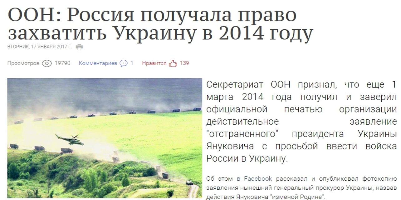 Кругом нацисты. Главные выдумки российской пропаганды за неделю - фото 32901