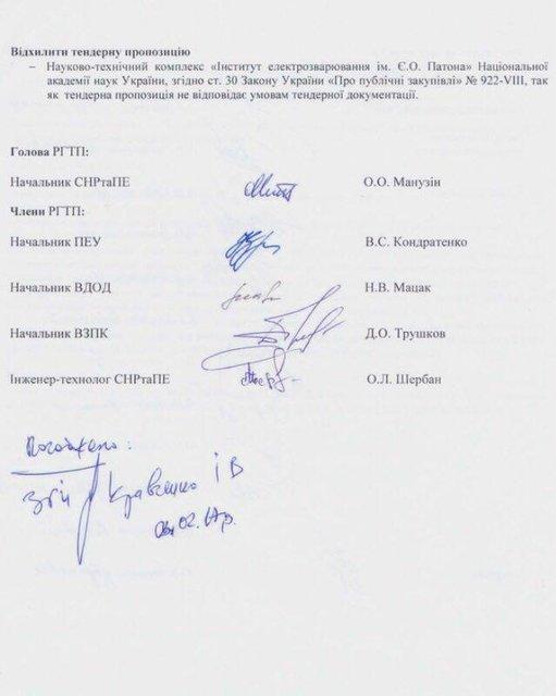 """Украинская АЭС закажет """"техосмотр"""" реакторов у дочерних компаний Газпрома - фото 34683"""