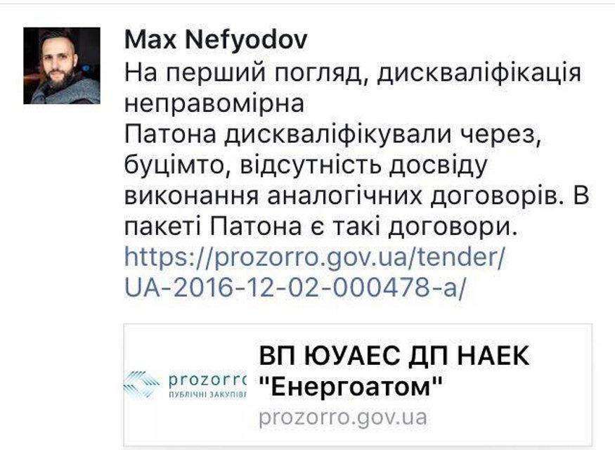 """Украинская АЭС закажет """"техосмотр"""" реакторов у дочерних компаний Газпрома - фото 34685"""