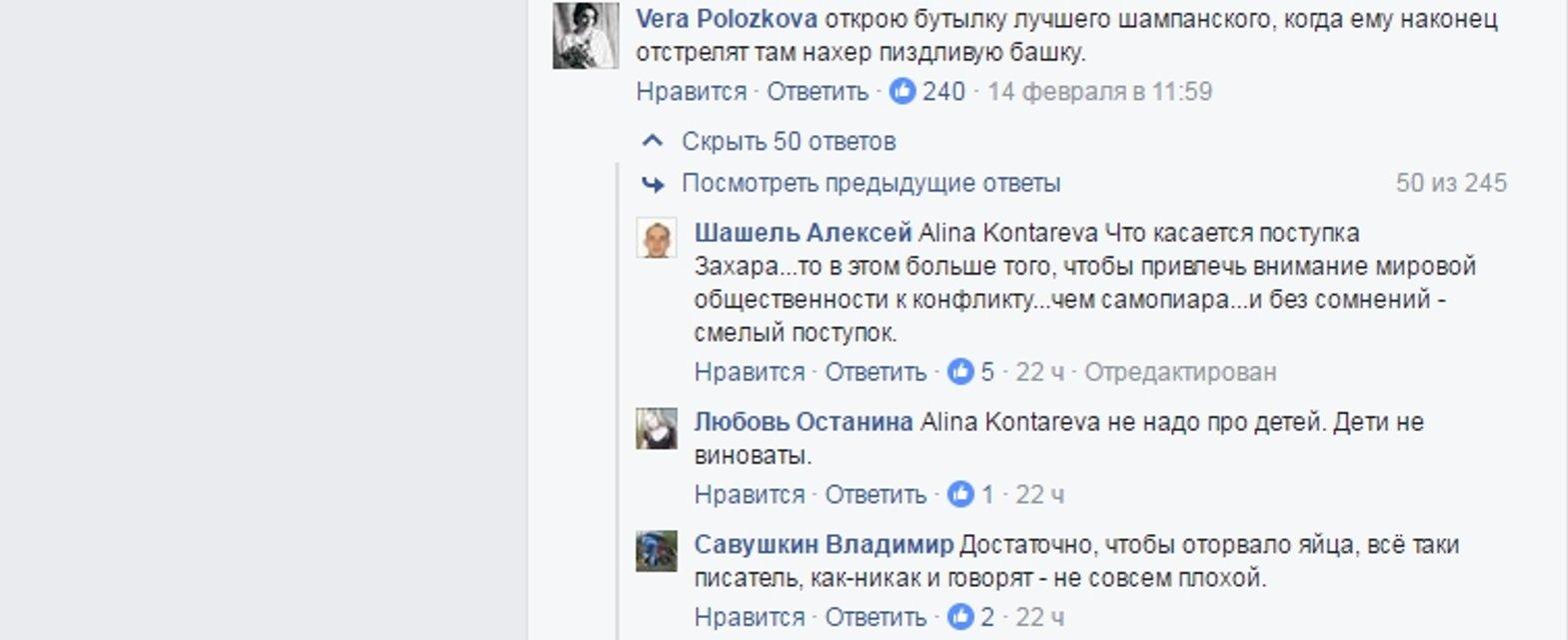Российскую поэтессу хотят лишить гражданства из-за Прилепина и Донбасса - фото 34679