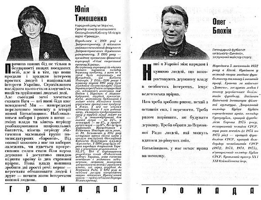 Сіамські близнюки. Як поріднились українські спорт і політика - фото 36046