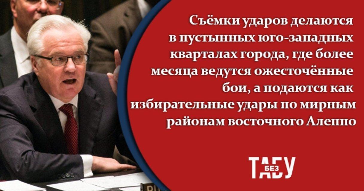 Голос России. Самые скандальные заявления Виталия Чуркина - фото 35314