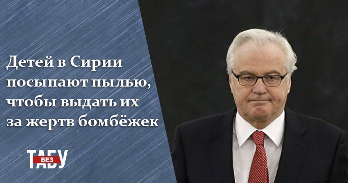 Голос России. Самые скандальные заявления Виталия Чуркина - фото 35313