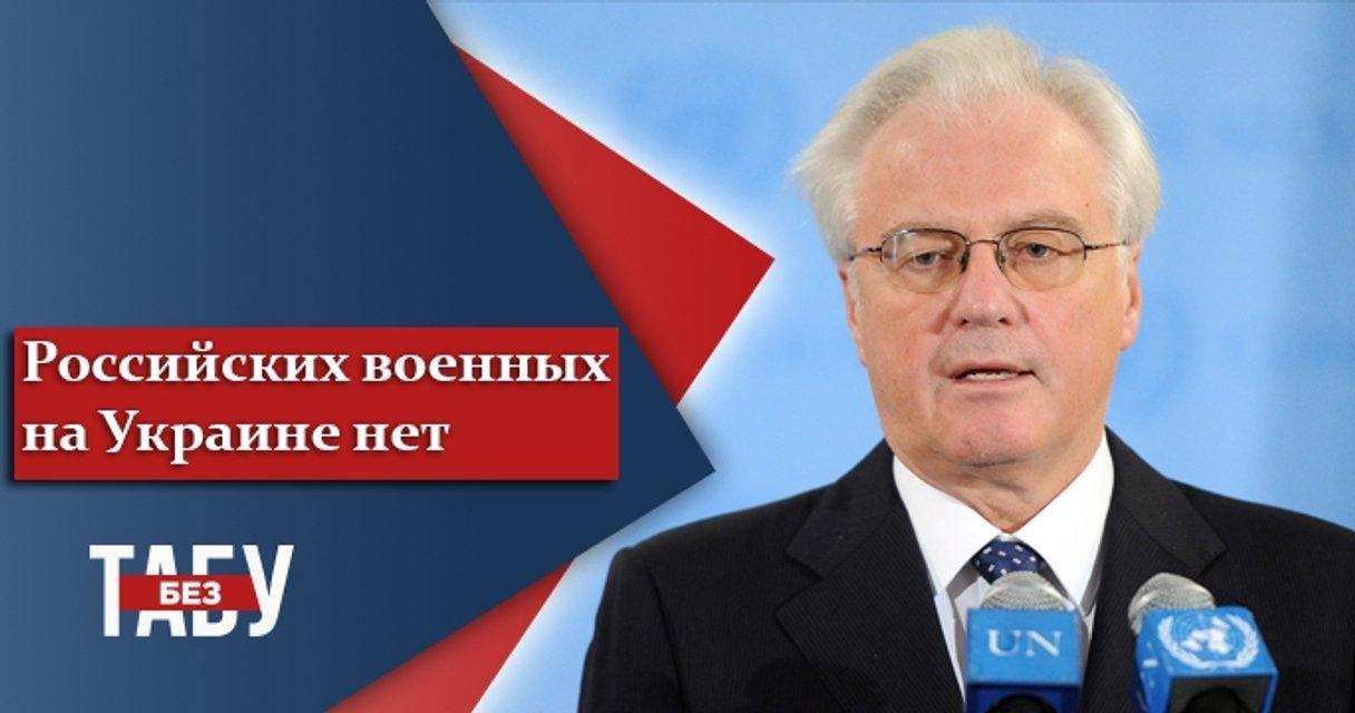 Голос России. Самые скандальные заявления Виталия Чуркина - фото 35312