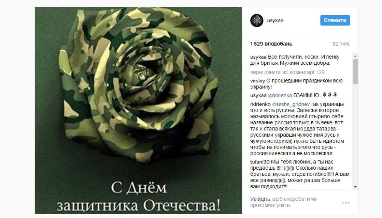 Два года подряд украинский боксер Усик поздравляет соцсети с 23 февраля - фото 35682