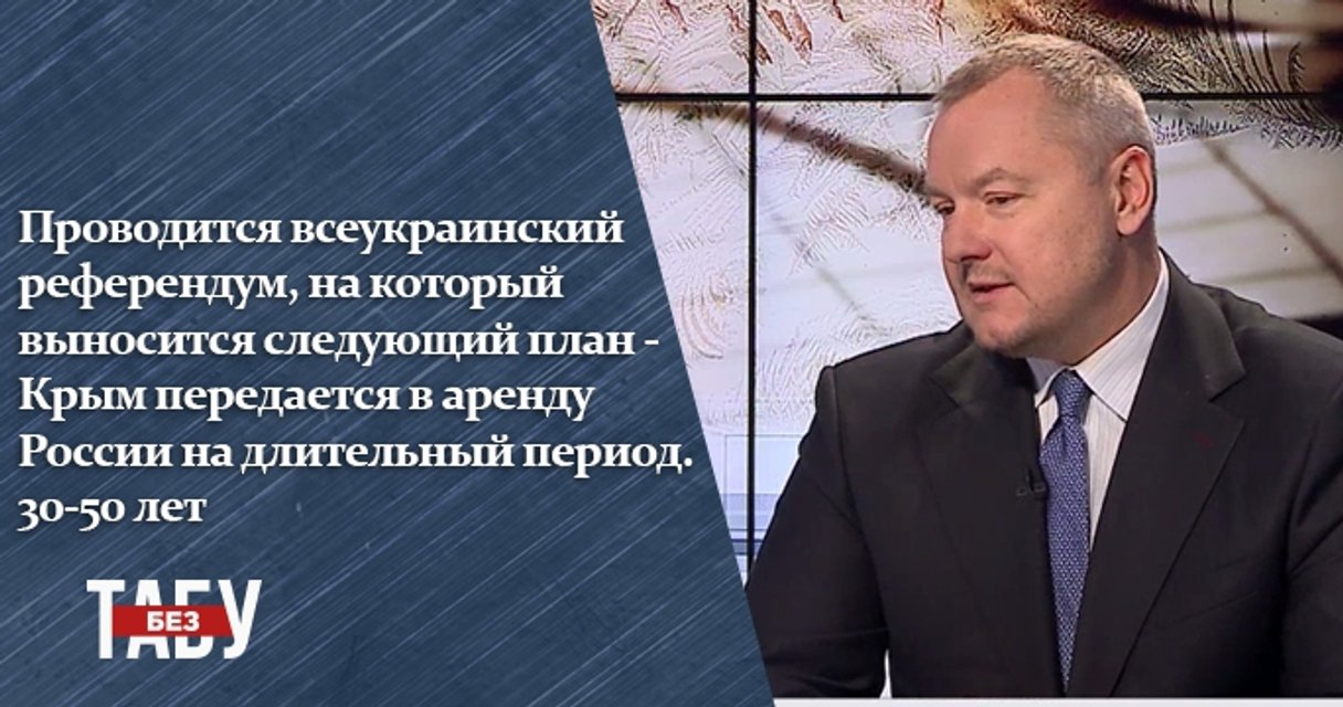 В 2015 Геращенко предлагал сдать Севастополь в аренду РФ - фото 35735