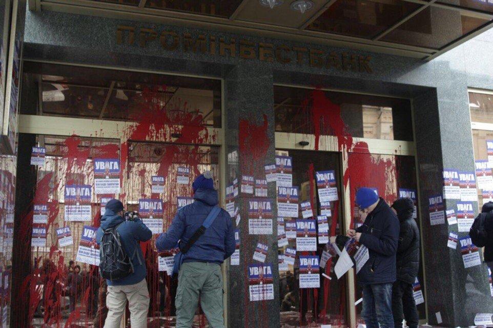 В Киеве активисты облили пикетировали два российских банка  - фото 32681