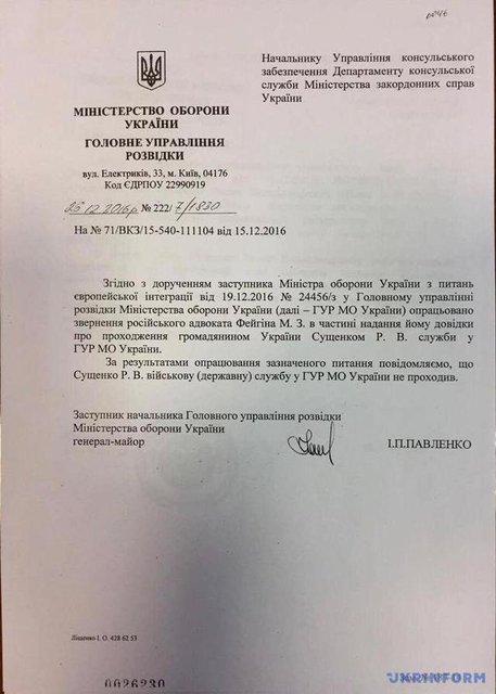 ФСБ в деле Сущенко проигнорировала официальную справку из минобороны Украины - фото 35233
