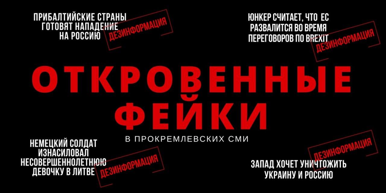 Обзор кремлевской пропаганды: опасные беженцы, наступление НАТО и бессмертные киборги - фото 36367