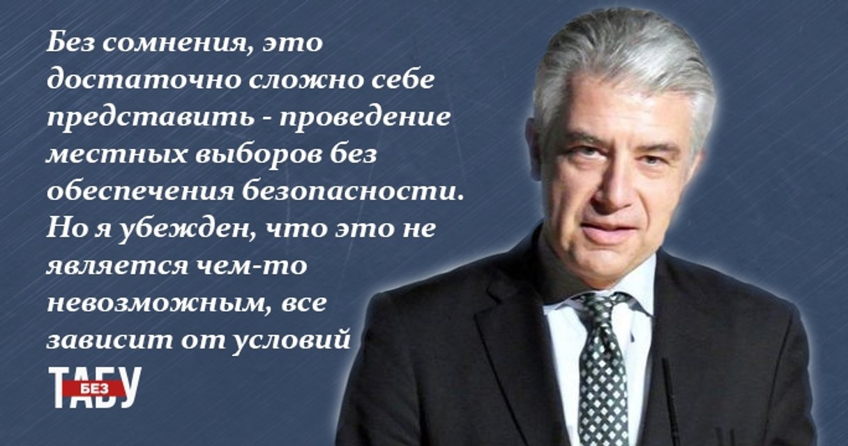 Что на самом деле сказал немецкий посол про выборы на Донбассе - фото 33427