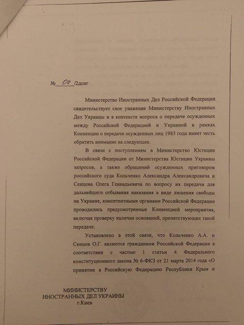 РФ в очередной раз отказалась передать Украине политзаключенных - фото 33157