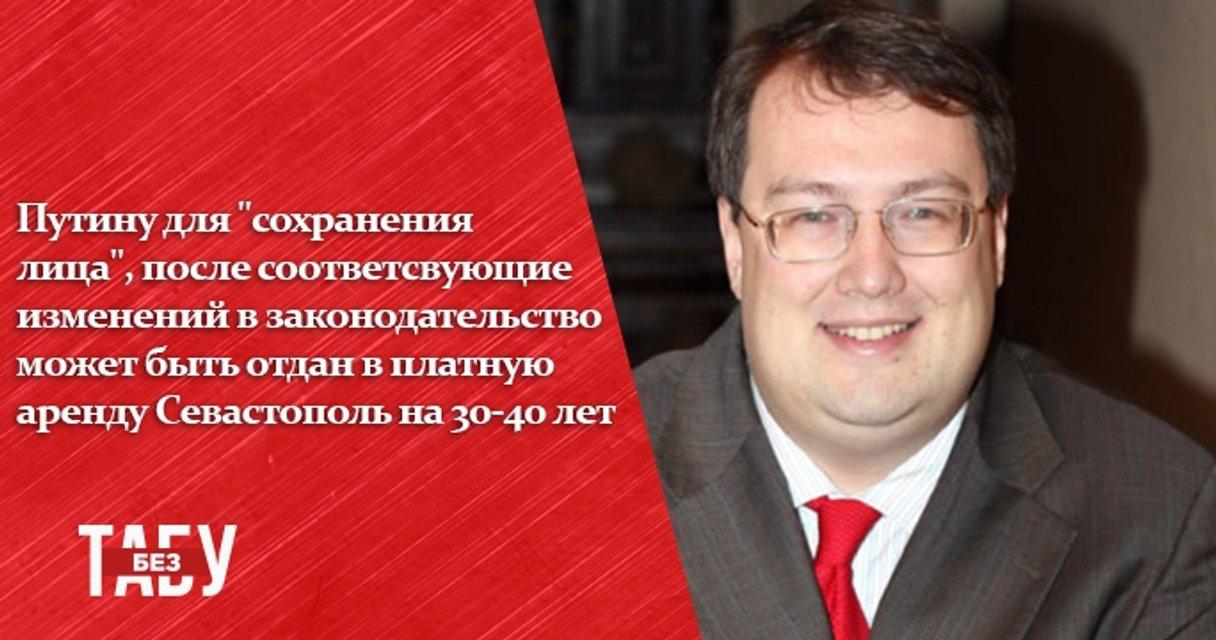 В 2015 Геращенко предлагал сдать Севастополь в аренду РФ - фото 35738
