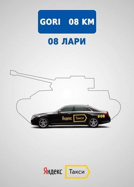 Скелеты в шкафу. Как появление Яндекс-такси заставило вспомнить прошлое - фото 34746