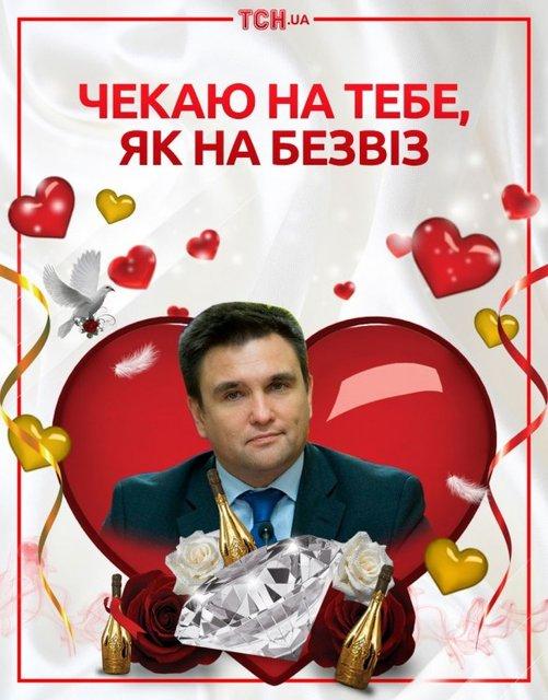 """Соцсети куражатся. Как чиновники и политики стали героями """"валентинок"""" - фото 34381"""