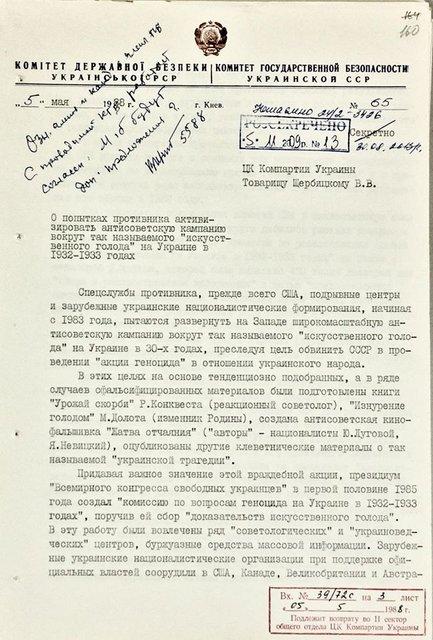 СБУ обнародовала архив КГБ о замалчивании Голодомора советской властью - фото 34927