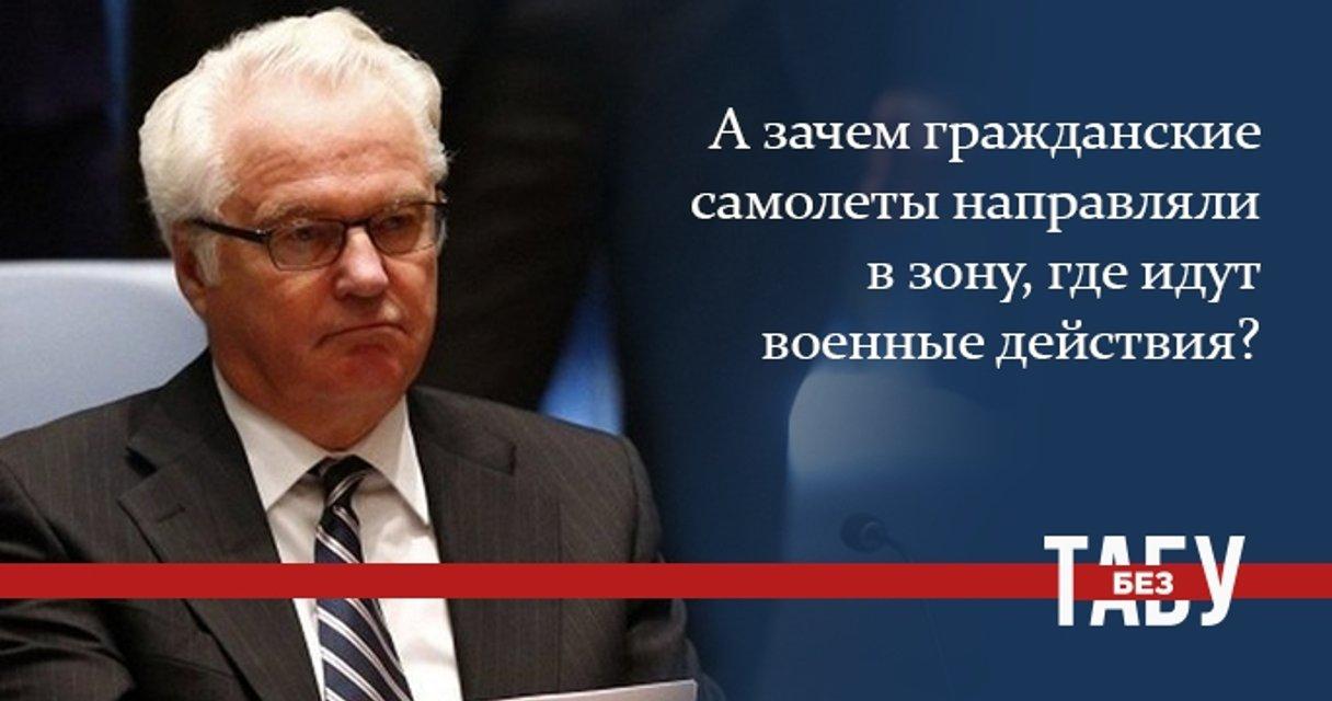 Голос России. Самые скандальные заявления Виталия Чуркина - фото 35340