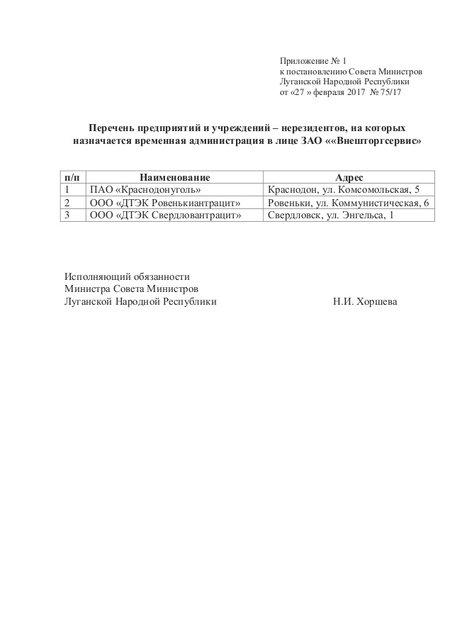 """В """"ЛНР"""" издали указ о захвате шахт Ахметова - фото 36289"""