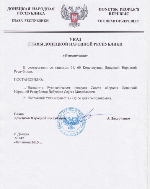 Офицер ВСУ, перешедший на сторону боевиков, получил землю в Черкасской области - фото 33332