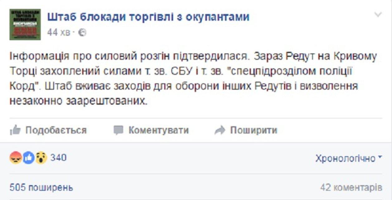 В штабе блокады Донбасса заявили о разгоне редута в Кривом Торце - фото 38120