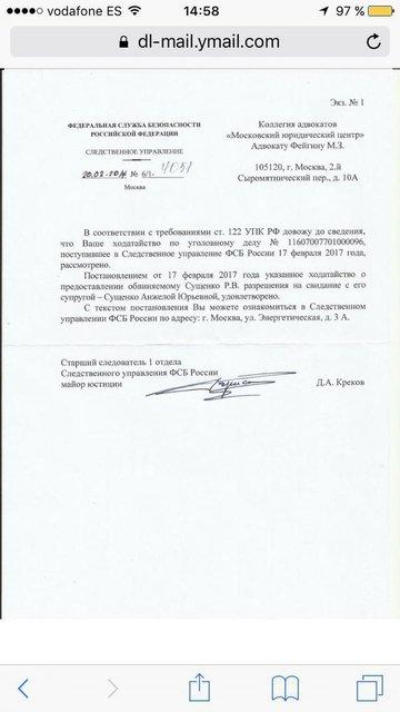 Роману Сущенко разрешили встречу с женой в российском СИЗО - фото 39014