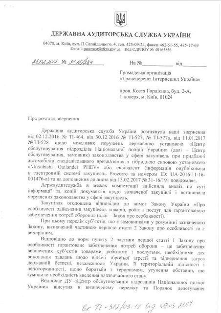В МВД незаконно купили гибридные внедорожники - фото 37664