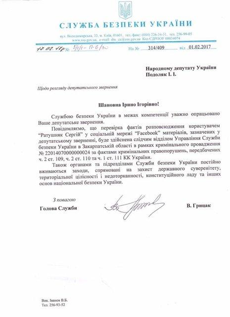 СБУ завела дело на экс-мэра Ужгорода, который сравнил украинский язык с хрюканьем - фото 38719