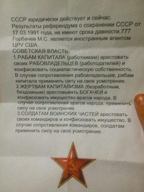 В городе на границе с Румынией здания разрисовали коммунистической символикой - фото 38114