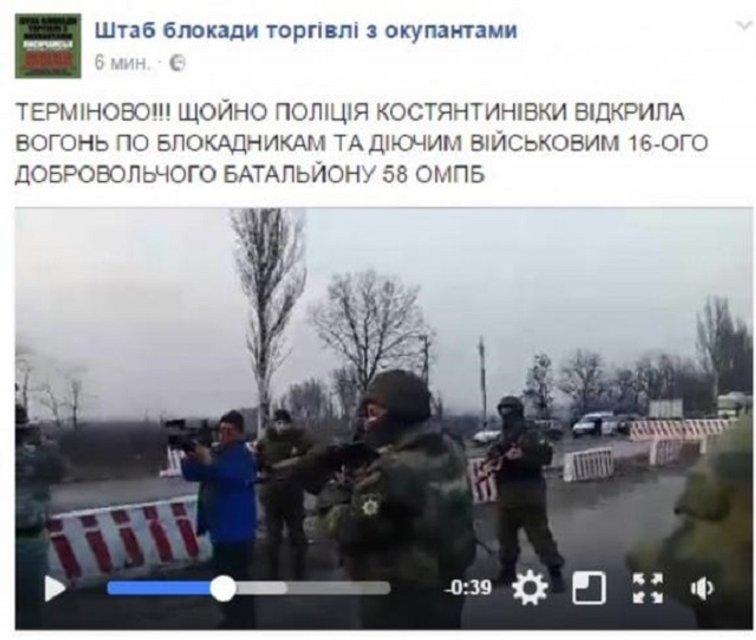 Силовики открыли огонь по активистам на Донбассе - фото 38439