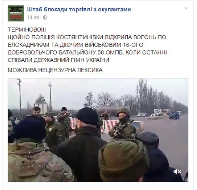 Силовики открыли огонь по активистам на Донбассе - фото 38440