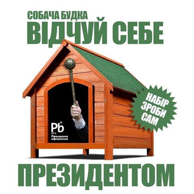 ТОП-7 главных мемов месяца. Дело Насирова, будка Порошенко и оружие в шахтах - фото 37636