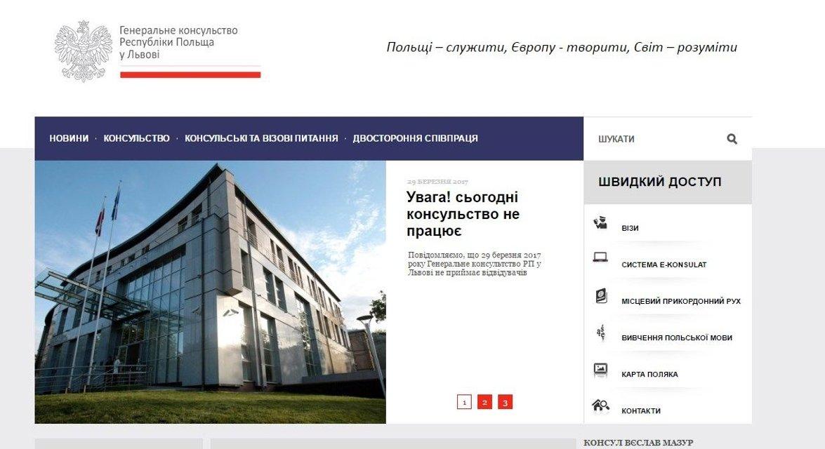 Все консульства Польши в Украине прекратили работу - фото 40310