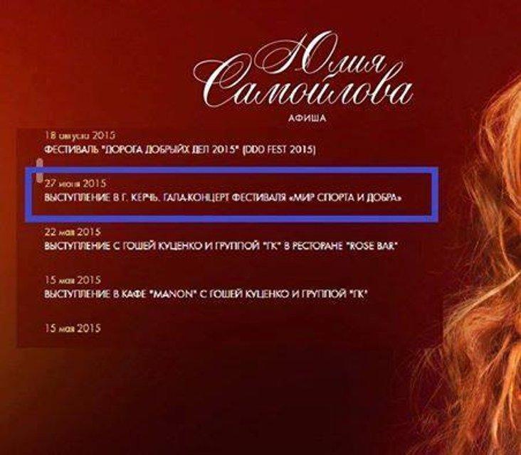 Россия пытается провезти на Евровидение певицу, которая выступала в Крыму - фото 38023