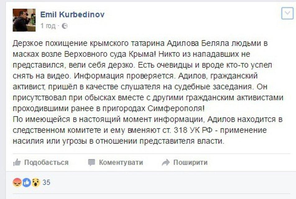 Сообщение Курбединова в Facebook - фото 40289