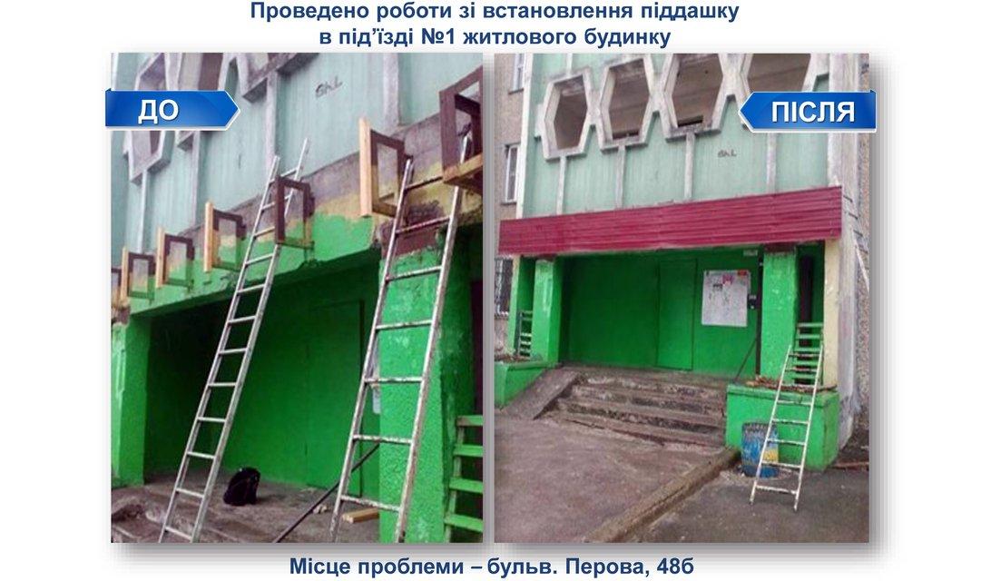 """Найди 10 отличий: контактный центр Киева показал фото """"до"""" и """"после"""" обращений граждан - фото 39993"""