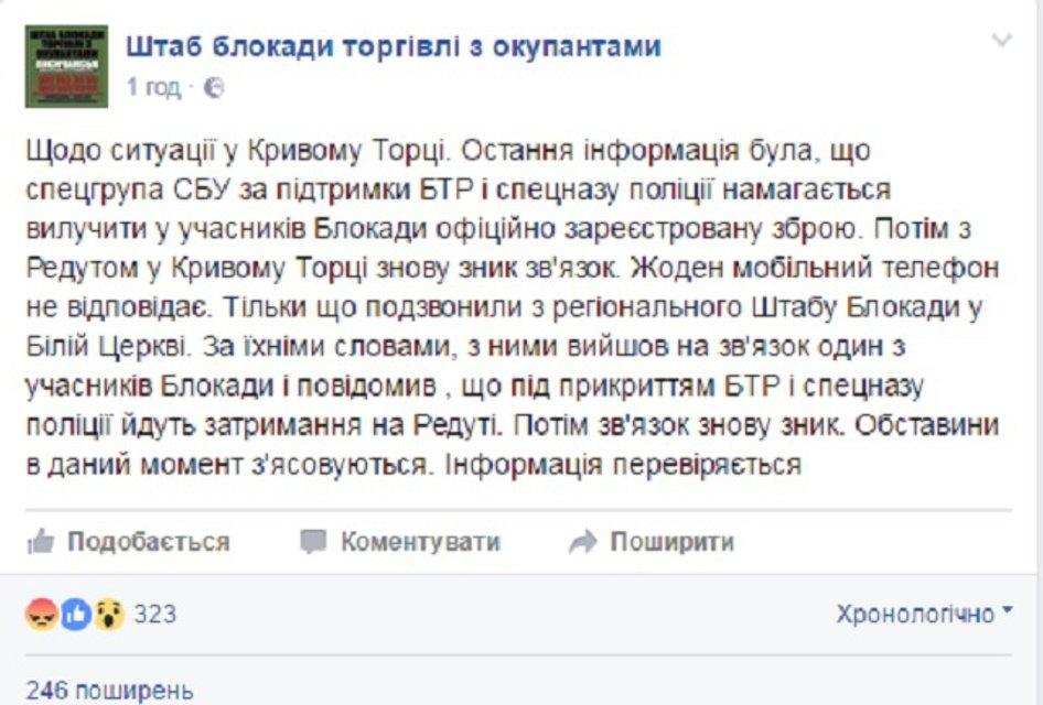 В штабе блокады Донбасса заявили о разгоне редута в Кривом Торце - фото 38121