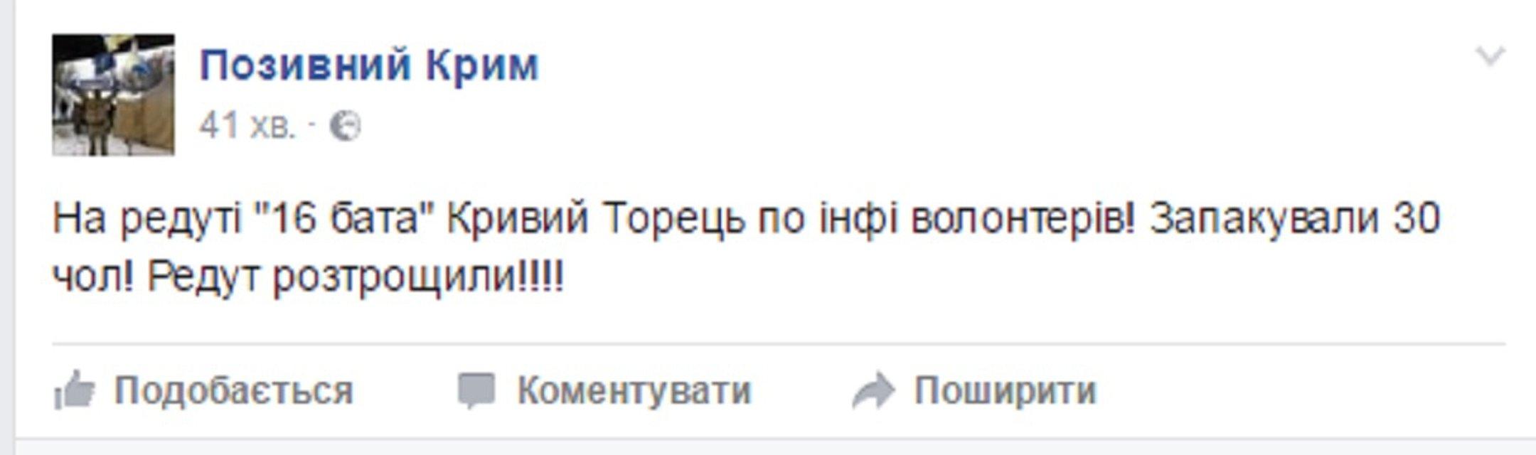 В штабе блокады Донбасса заявили о разгоне редута в Кривом Торце - фото 38124