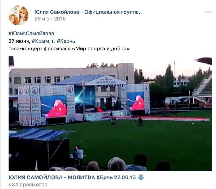 Золотий голос зради. Як Юлія Самойлова виконала свою місію - фото 39465