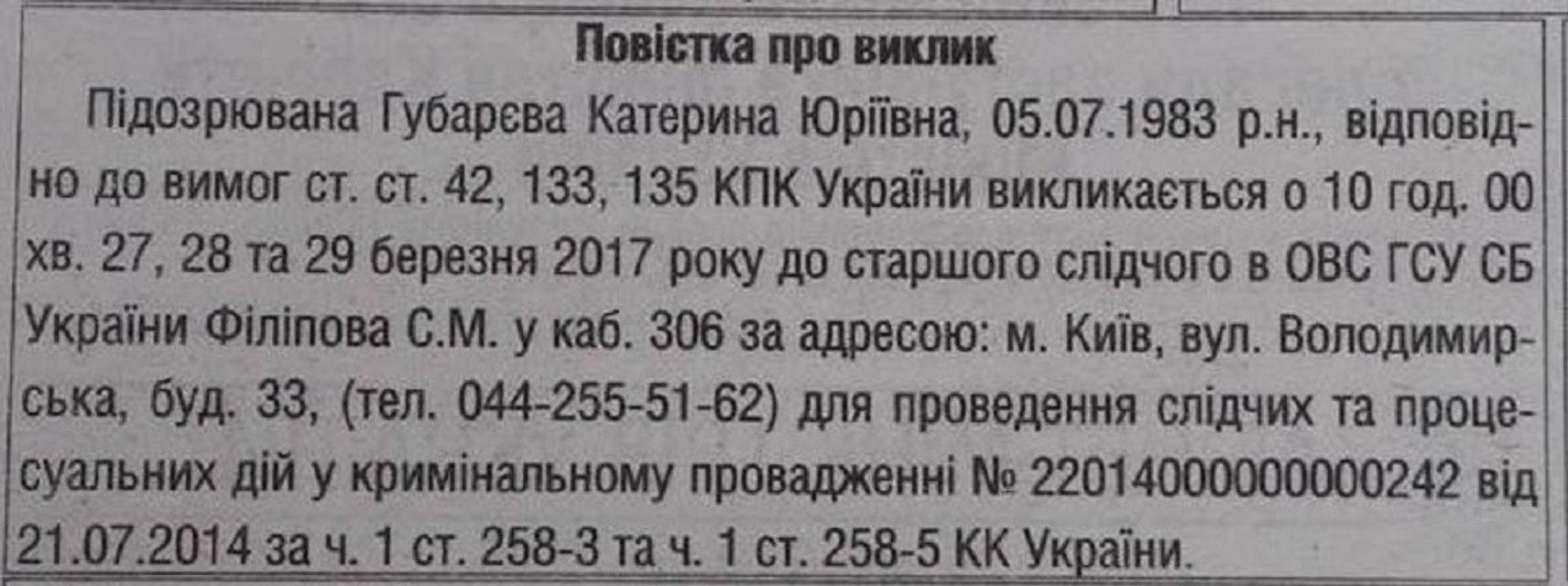 """Жену идеолога """"ДНР"""" Губарева вызвали на допрос в СБУ - фото 39122"""